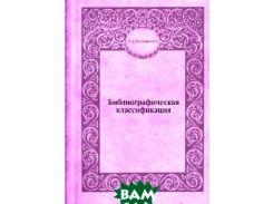 Библиографическая классификация