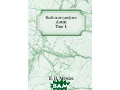 Библиография Азии. Том I.