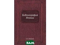 Библиография Японии