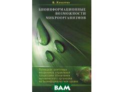 Биоинформационные возможности микроорганизмов. Потенциал клеточных механизмов управления процессами обновления человеческого организма на биоинформационном уровне