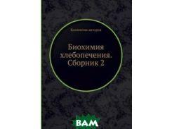 Биохимия хлебопечения. Сборник 2