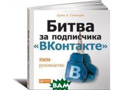 Битва за подписчика `ВКонтакте`. SMM-руководство