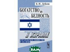 Богатство и бедность в Израиле. Израильское общество в XXI веке
