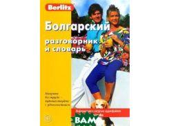 Болгарский разговорник и словарь. 3-е изд., стер.