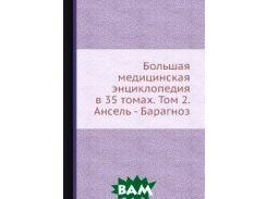 Большая медицинская энциклопедия в 35 томах. Том 2. Ансель - Барагноз