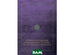 Большая медицинская энциклопедия в 35 томах. Том 12. Ишемия - Кишечник