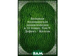 Большая медицинская энциклопедия в 35 томах. Том 9. Дефект - Желток