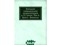 Большая медицинская энциклопедия в 35 томах. Том 4. Брага - Вивокол