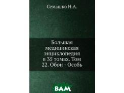 Большая медицинская энциклопедия в 35 томах. Том 22. Обои - Особь