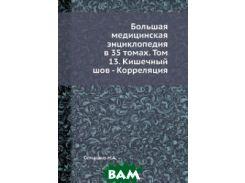 Большая медицинская энциклопедия в 35 томах. Том 13. Кишечный шов - Корреляция