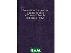 Большая медицинская энциклопедия в 35 томах. Том 14. Корсаков - Круп