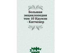 Большая энциклопедия. том 10 Идумэн - Китченер