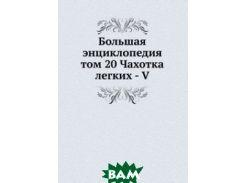 Большая энциклопедия. том 20 Чахотка легких - V