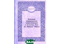 Большая медицинская энциклопедия в 35 томах. Том 16. Лекция - Масса