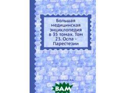 Большая медицинская энциклопедия в 35 томах. Том 23. Оспа - Парестезии