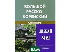 Большой русско-корейский словарь