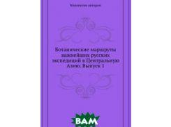 Ботанические маршруты важнейших русских экспедиций в Центральную Азию. Выпуск 1