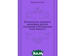 Ботанические маршруты важнейших русских экспедиций в Центральную Азию. Выпуск 2