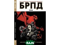 БРПД. 1946. Книга 1