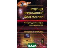 Будущее прикладной математики. Лекции для молодых исследователей. Поиски и открытия