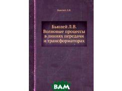 Бьюлей Л.В. Волновые процессы в линиях передачи и трансформаторах