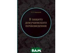В защиту докучаевского почвоведения