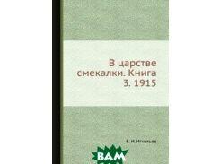 В царстве смекалки. Книга 3. 1915
