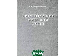 В. В. Добровольский. Избранные труды. Том 3. Биогеохимия Мировой суши