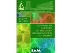 Вариотропия давлений в технологии высокопористых материалов