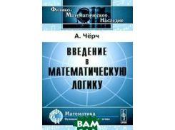 Введение в математическую логику. Том 1