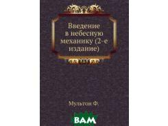 Введение в небесную механику (2-е издание)