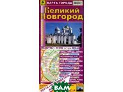 Великий Новгород. Карта города + Путеводитель