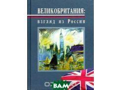 Великобритания: взгляд из России