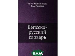 Вепсско-русский словарь