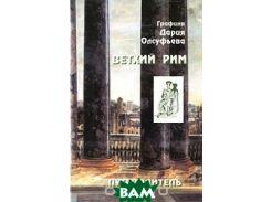 Ветхий Рим. Путеводитель