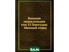Военная энциклопедия. том 15 Линтулакс - Минный отряд