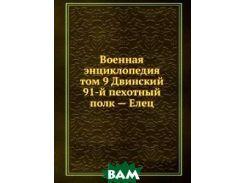 Военная энциклопедия. том 9 Двинский 91-й пехотный полк  Елец