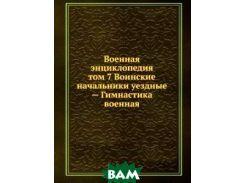Военная энциклопедия. том 7 Воинские начальники уездные  Гимнастика военная