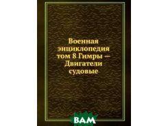 Военная энциклопедия. том 8 Гимры  Двигатели судовые