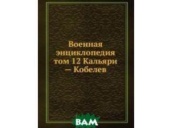 Военная энциклопедия. том 12 Кальяри  Кобелев