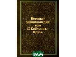 Военная энциклопедия. том 13 Кобленцъ  Крузъ