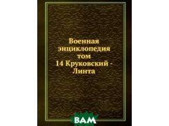 Военная энциклопедия. том 14 Круковский - Линта