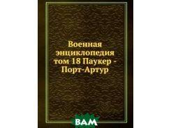 Военная энциклопедия. том 18 Паукер - Порт-Артур