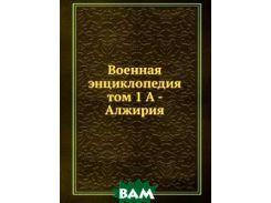 Военная энциклопедия. том 1 А - Алжирия