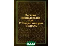 Военная энциклопедия. том 17 Нитроглицерин - Патруль
