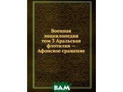 Военная энциклопедия. том 3 Аральская флотилия  Афонское сражение
