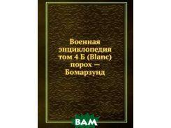 Военная энциклопедия. том 4 Б (Blanc) порох  Бомарзунд