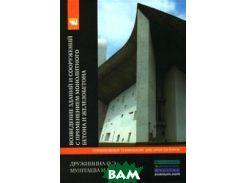 Возведение зданий и сооружений с применением монолитного бетона и железобетона