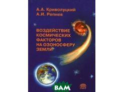 Воздействие космических факторов на озоносферу Земли