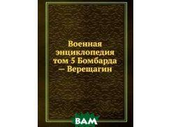 Военная энциклопедия. том 5 Бомбарда  Верещагин
